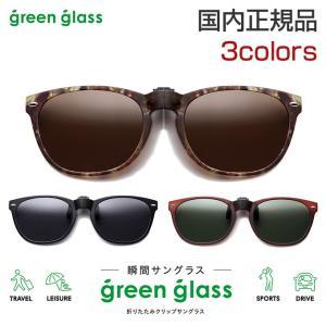 グリーングラス green glass  サングラス GR 008 偏光レンズ スポーツ 運動 UVカット ウェリントン クリップオン ゴルフ 釣り マラソン 日本製|squacy