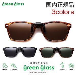 グリーングラス green glass  サングラス GR 007 偏光レンズ スポーツ 運動 UVカット スクエア クリップオン ゴルフ 釣り マラソン 日本製|squacy