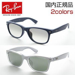 レイバン RB2132F サングラス ブランド 光学性能 UV メガネ 人気 ロゴ  RayBan ニューウェイファーラー スマート 小顔