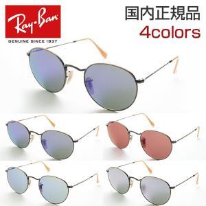 レイバン RB3447 サングラス ラウンドメタル UV 定番 メガネ 人気 ロゴ 紫外線カット RayBan ボストン カジュアル スマート ミラーコート