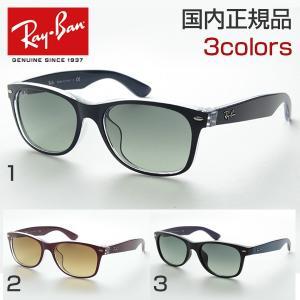 レイバン RB2132F サングラス 小さめ スマート UV メンズ メガネ 人気 ロゴ  RayBan 夏 ニューウェイファーラー 小ぶり レディース|squacy