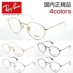 レイバン 度付き RX3447V 50サイズ メガネ ボストン メタル 金属 めがね 伊達眼鏡 サングラス おしゃれ RayBan カジュアル クラシカル 丸み 軽量 高級感|squacy