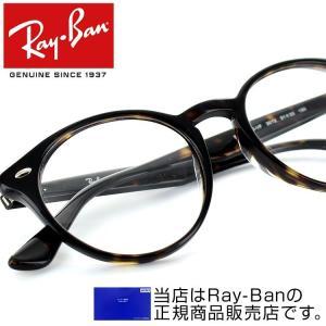 レイバン 度付き RX2180VF メガネ ボストン キーホール めがね 伊達眼鏡 サングラス おしゃれ RayBan カジュアル クラシカル 丸み 軽量 ブーム|squacy