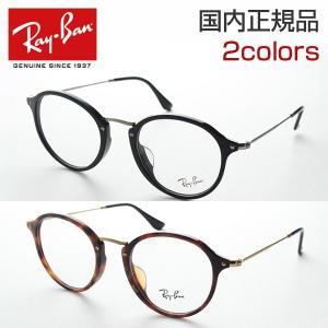 レイバン RX2447VF 度付き メガネフレーム 黒 ラウンド めがね 人気 サングラス 伊達眼鏡 おしゃれ RayBan ボストン カジュアル レトロ 丸型 クラシック|squacy