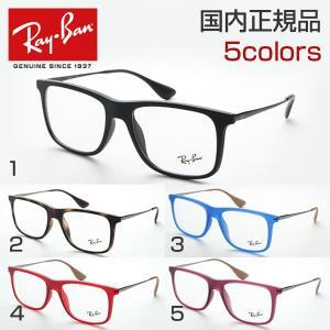 レイバン RX7054 度付き メガネ 大きめ 軽い 男女兼用 めがね 伊達眼鏡 サングラス おしゃれ RayBan シンプル 丈夫 カジュアル 細身 ウェリントン
