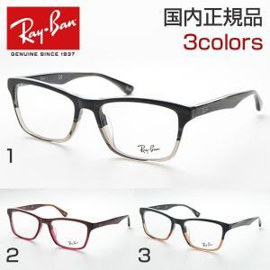 レイバン RX5279F 度付き メガネ スクエア マーブル めがね 伊達眼鏡 ファッション おしゃれ RayBan カジュアル 個性派 ツートン 細身 クリア