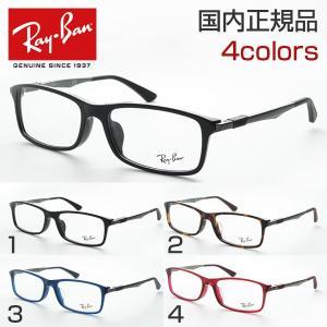 レイバン RX7017F 度付き メガネ セル 細め めがね 伊達眼鏡 おしゃれ スタイリッシュ RayBan シンプル カジュアル スクエア フレーム|squacy