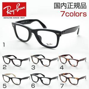 レイバン Ray-Ban RX5121F 度付き 全7色 メガネ 眼鏡 ダテ ウェイファーラー メンズ レディース 眼鏡女子 安心の正規品|squacy