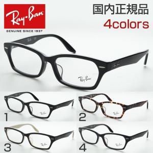 レイバン 度付き RX5344D メガネ スクエア フォーマル めがね 伊達眼鏡 ファッション おしゃれ RayBan スタイリッシュ スマート ロゴ 細身 黒 知的|squacy