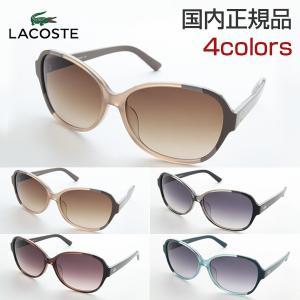 Lacosteラコステ L759SA 全4色 サングラス グラデ NEW ファッション 小物 レディース 婦人 シャツ カジュアル わに ワニ クロコ 女性 ブラウン 茶色 ZIS zilds|squacy