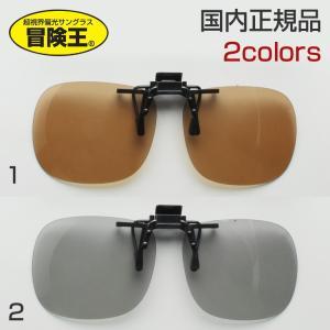 冒険王 クリップオン レンズ ST-7 調光 偏光 スクエア SATELLITE メガネに装着 ハネ上げ|squacy
