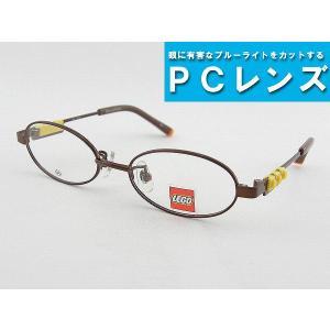 PCレンズセット LEGO レゴ パソコンメガネ LG128-2 金属 ゲーム めがね 3DS 時計 ジュニア 眼鏡 TV ブロック 眼精疲労予防 キッズ 子供 オーバル 紫外線|squacy