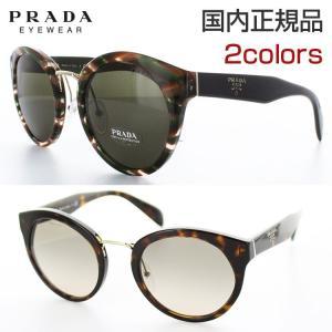 プラダ サングラス PR-05TS 53サイズ クリアブラウングリーンマーブル ゴールド ファッション PRADA ブランド UVカット 紫外線防止 ハバナ|squacy