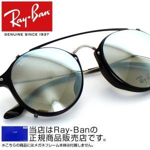 レイバン クリップオン サングラス RX2447C 2509B8 49サイズ ボストン ガンメタル ユニセックス 男女兼用 眼鏡 Ray-Ban RayBan|squacy