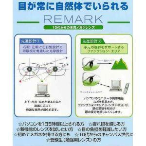 パソコン 眼精疲労 HOYA リマーク 1.5度付 レンズ1組 受験生 オススメ 遠近両用 ゲーム 携帯電話 乱視対応 デスクワーク|squacy