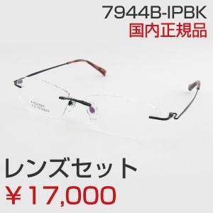 ■レンズセット■ ノベルティ 7944B-IPBK HOYA度付メガネセット 眼鏡 めがね チタン 軽量 スリム ふちなし お買得 セット商品 スマート シャープ 知的|squacy