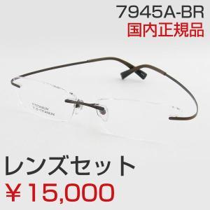 ■レンズセット■ ノベルティ 7945A-BR 度付メガネセット 茶色 ツーポ 眼鏡 めがね チタン 軽量 スリム お買得 セット物 スマート シャープ しなやか|squacy