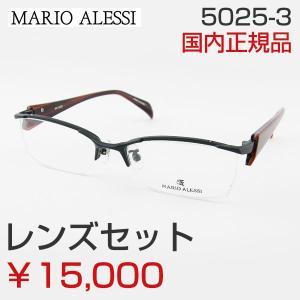 ■レンズセット■ マリオアレッシー 5025-3 メガネフレーム フォーマル 新作 めがね 眼鏡 知的 スマート クロ MARIOALESSI スーツ ビジネスシーンに際立つ 紳士|squacy