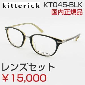 ■レンズセット■ Kitterick キッテリック KT-045-BLK メガネフレーム アンティーク めがね レトロ 眼鏡 スマート モード トレンド 伊達 クラシック おしゃれ|squacy