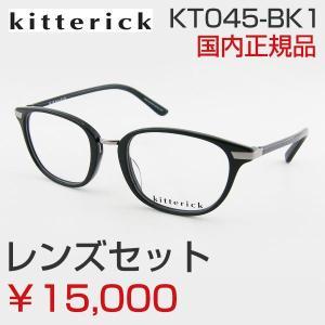 ■レンズセット■ Kitterick キッテリック KT-045-BK1 メガネフレーム アンティーク めがね レトロ 眼鏡 スマート モード トレンド 伊達 クラシック おしゃれ|squacy