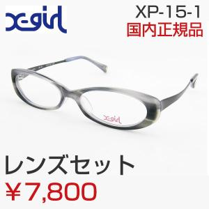 ■レンズセット■ エックスガール X-girl XP-15-1 メガネフレーム 可愛い 女性 可愛い ストリート系 ファッション|squacy