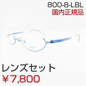 ■レンズセット■ AMIPARISアミパリJS-800-8-LBL 眼鏡 超弾性 スリム 青 チタン 日本製 アンダーリム カラフル|squacy