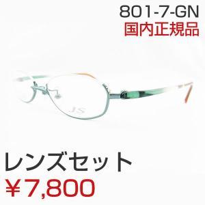 ■レンズセット■ AMIPARISアミパリJS-801-7-GN 眼鏡 日本製 チタン 軽い 超弾性フレーム カジュアル オシャレ|squacy