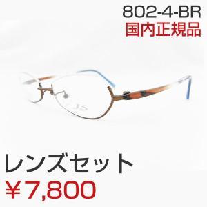 ■レンズセット■ AMIPARISアミパリJS-802-4-BR 眼鏡 スリム アンダーリム 超弾性フレーム 個性的 カジュアル|squacy