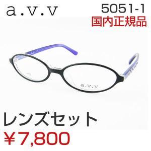 ■レンズセット■ avv アー・ヴェ・ヴェ 5051-1-51 度付メガネセット ポップ フレンチ ミシェルクラン めがね 眼鏡 レディース デスク用|squacy