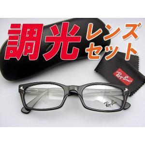 レイバン RAYBAN サングラス 5017-2000  スカッシー特別セット!! 調光レンズ付  ドライブに メガネ 人気モデル 降谷健志愛用|squacy