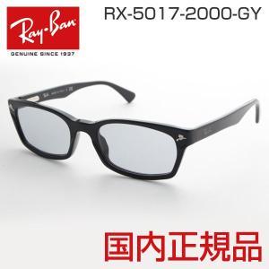 レイバン Ray-Ban 5017-2000 グレーレンズセ...