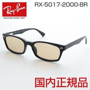 レイバン Ray-Ban 5017-2000 ブラウンレンズセット サングラス 当店限定モデル 30代 40代 安心の正規品 運転 ドライブ メンズ|squacy