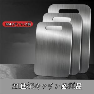 ドイツステンレス まな板 カッティングボード 抗菌 防カビ 耐熱まな板 加厚 食洗機 キッチン用品 ...