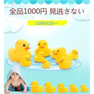 お風呂 水遊び 赤ちゃん 玩具 アヒル水に浮く 入浴 シャワー キッズ 動物型 浴槽のおもちゃ