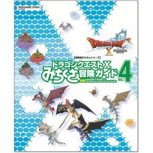 ドラゴンクエストX みちくさ冒険ガイド Vol.4 squareenix-estore