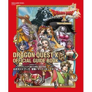 ドラゴンクエストX 眠れる勇者と導きの盟友 オンライン 公式ガイドブック 冒険+マップ+モンスター編 squareenix-estore