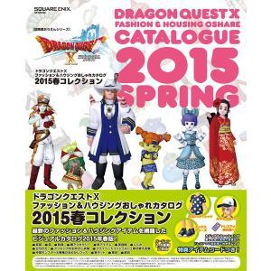 ドラゴンクエストX ファッション&ハウジングおしゃれカタログ 2015春コレクション squareenix-estore
