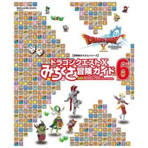 ドラゴンクエストX みちくさ冒険ガイド Vol.6 squareenix-estore