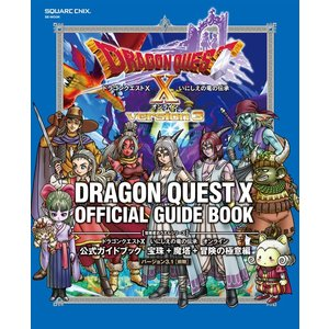 ドラゴンクエストX いにしえの竜の伝承 オンライン 公式ガイドブック 宝珠+魔塔+冒険の極意編 バージョン3.1[前期] squareenix-estore