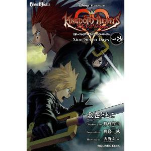 GAME NOVELS キングダム ハーツ 358/2Days Vol.3 Xion-Seven Days squareenix-estore