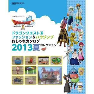 ドラゴンクエストX ファッション&ハウジングおしゃれカタログ 2013夏コレクション squareenix-estore