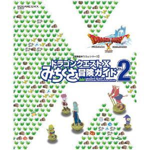 ドラゴンクエストX みちくさ冒険ガイド Vol.2 squareenix-estore