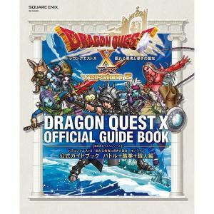 ドラゴンクエストX 眠れる勇者と導きの盟友 オンライン 公式ガイドブック バトル+職業+職人編 squareenix-estore