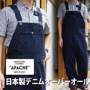 APACHE アパッシュ オーバーオール メンズ レディース ユニセックス カバーオール|squeezecoconuts