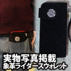 Kc's/ケーシーズ/財布/象革/エレファント/サイフ/長財布/ライダースウォレット squeezecoconuts