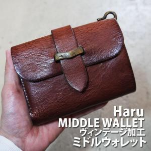 Haru ハル ウォレット wallet 三つ折り財布イタリアンショルダーレザー crump クランプ日本製 MADE IN JAPAN HC-524 渋い彫金師 による 真鋳細工|squeezecoconuts