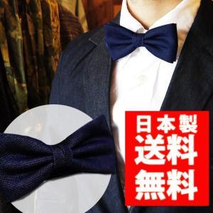 国産デニム×京都縫製 デニム蝶ネクタイ  カジュアルスタイルにもピッタリのデニム蝶ネクタイ 結婚式や...