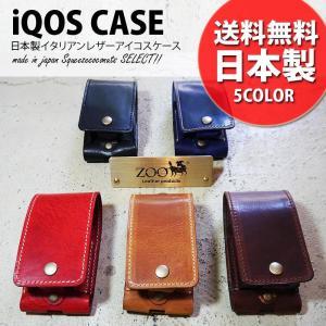 iQOSケース 本革 アイコスケース ZOO アイコスカバー レザーケース 本革 日本製iQOS ホルダー カバー レザーアイコスケース ハンドメイド|squeezecoconuts