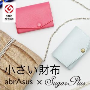 小さい財布 abrAsus(アブラサス)×Sugar Plus 極小 三つ折り ミニ レディース 女性 ブランド スーパークラシック SUPER CLASSIC|srcc
