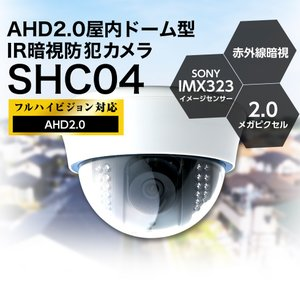屋内用ドーム型監視カメラ AHD130/248万画素 屋内用 初心者向け防犯カメラキット「ホームカメラシステム」 ハイビジョン対応 屋内用防犯カメラ